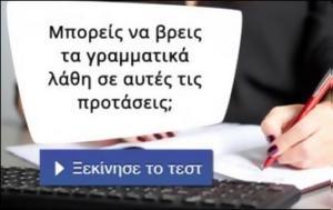 Τεστ – Πόσο, test – poso