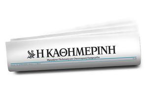 Διαβάστε, Καθημερινή, Κυριακής, diavaste, kathimerini, kyriakis