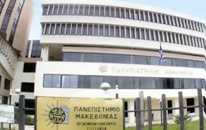 Aπολογισμός, Γραφείο, Μακεδονίας, Apologismos, grafeio, makedonias