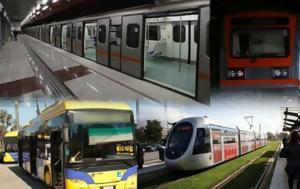 ΜΜΜ Μετρό ΗΣΑΠ Τρόλεϊ Λεωφορεία Τραμ, Πώς, Χριστούγεννα Πρωτοχρονιά, mmm metro isap trolei leoforeia tram, pos, christougenna protochronia