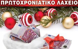 Πρωτοχρονιάτικο Κρατικό Λαχείο 2016, Kλήρωση 31 Δεκεμβρίου, Αποτελέσματα, protochroniatiko kratiko lacheio 2016, Klirosi 31 dekemvriou, apotelesmata
