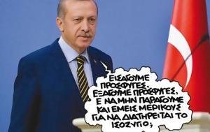 Τουρκία, Ε Ε, tourkia, e e