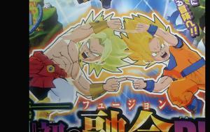 Ανακοινώθηκε, Dragon Ball, Project Fusion, 3DS, anakoinothike, Dragon Ball, Project Fusion, 3DS