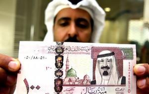 Σαουδική Αραβία, saoudiki aravia
