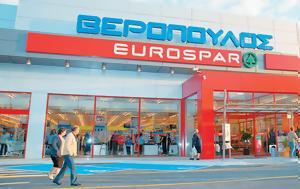 Εγκρίθηκε, Βερόπουλος, ΜΕΤΡΟ, egkrithike, veropoulos, metro