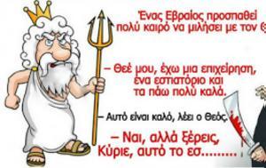 Ανέκδοτο, Τσιγγούνης Εβραίος, Θεό, anekdoto, tsingounis evraios, theo