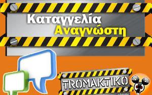 Εικόνες, Μακρυγιαννη Εύοσμος Θεσσαλονίκη -, 2016, eikones, makrygianni evosmos thessaloniki -, 2016