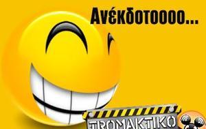 ΑΝΕΚΔΟΤΟ, Τοτός, anekdoto, totos