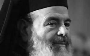 Βόμβα, Επιφάνειο Οικονόμου, Ο Χριστόδουλος, vomva, epifaneio oikonomou, o christodoulos