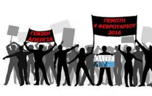 ΟΛΤΕΕ, Γενική Απεργία Πέμπτη 4 Φεβρουαρίου 2016, oltee, geniki apergia pebti 4 fevrouariou 2016