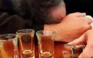 Αλκοολισμός, alkoolismos
