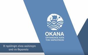 ΟΚΑΝΑ, okana