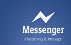Κρυφό, Facebook Messenger, kryfo, Facebook Messenger