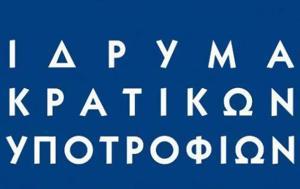 Ιδρυμα Κρατικών Υποτροφιών, 245, idryma kratikon ypotrofion, 245