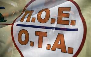 ΠΟΕ ΟΤΑ, Δήμο Βόλου, poe ota, dimo volou