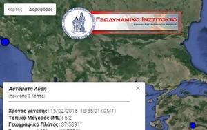 Σεισμός 52 Ρίχτερ, Ηλεία - ΤΩΡΑ, seismos 52 richter, ileia - tora