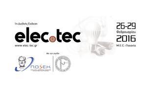 Elec Tec, Ηλεκτρολογικό Υλικό, Φωτισμό, Elec Tec, ilektrologiko yliko, fotismo