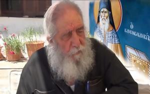 Πέθανε, Γιώργης Χιωτάκης, pethane, giorgis chiotakis
