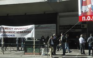 Διαμαρτυρία Δημοσίων Υπαλλήλων, Ταμείο Πρόνοιας, diamartyria dimosion ypallilon, tameio pronoias