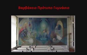 Ημερίδα, Θέματα Τέχνης Επιστήμης Κριτικής Σκέψης, Βαρβάκειο Γυμνάσιο, imerida, themata technis epistimis kritikis skepsis, varvakeio gymnasio