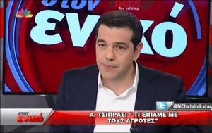 Δεν, - Όλα, Τσίπρας, Χατζηνικολάου, den, - ola, tsipras, chatzinikolaou
