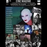 Ουγγρικός, Ταινιοθήκης,oungrikos, tainiothikis