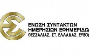 Λάρισα, Ένωση Συντακτών Θεσσαλίας, Εφημερίδα Ελευθερία, larisa, enosi syntakton thessalias, efimerida eleftheria