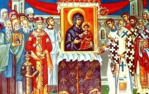 Κυριακή, Ορθοδοξίας, kyriaki, orthodoxias