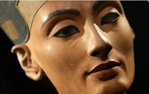 ΑΥΤΗ, Νεφερτίτη, Αιγύπτιους, [photos], avti, nefertiti, aigyptious, [photos]
