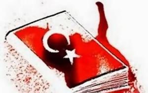 Απίστευτο, Τουρκικά, 25ης Μαρτίου, apistefto, tourkika, 25is martiou