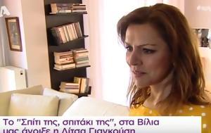Λίτσα Γιαγκούση, Δείτε, Βίλια Αττικής, litsa giagkousi, deite, vilia attikis