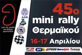 45o Mini Rally Θερμαϊκού, Πενήντα–Πενήντα,45o Mini Rally thermaikou, peninta–peninta