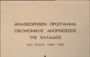 ΣΧΕΔΙΟ ΜΑΡΣΑΛ – 3 Απριλίου 1948, schedio marsal – 3 apriliou 1948