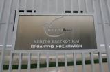 Ποινική, ΚΕΕΛΠΝΟ, 2011 – '13,poiniki, keelpno, 2011 – '13
