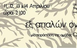 Opposite, Ανώτατη Σχολή Καλών Τεχνών, Opposite, anotati scholi kalon technon