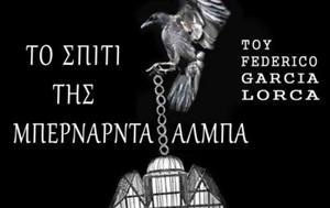 Μπερνάρντα Άλμπα, Federico Garcia Lorca, Πάτρα, bernarnta alba, Federico Garcia Lorca, patra