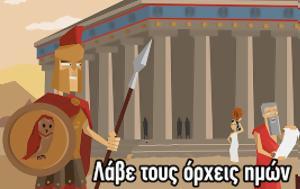 Αρχαία Ελληνική, archaia elliniki
