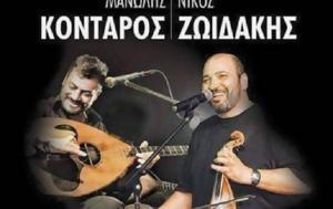 Νίκος Ζωϊδάκης – Μανώλης Κονταρός, Βάζουν, Μαρουβά, nikos zoidakis – manolis kontaros, vazoun, marouva