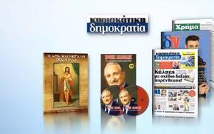 Χρόνης Αηδονίδης, Κυριακάτικη Δημοκρατία, chronis aidonidis, kyriakatiki dimokratia