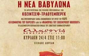 Βαβυλώνα, Kozintsev, Trauberg, Αλκυονίδα, vavylona, Kozintsev, Trauberg, alkyonida