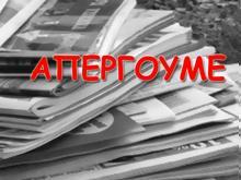 Το SentraGoal.gr συμμετέχει στην απεργία των δημοσιογράφων 4f624450fc7
