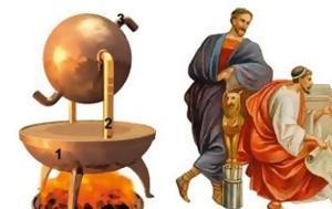 O Ήρων, Αλεξανδρεύς, O iron, alexandrefs