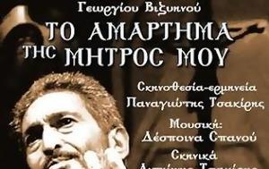 Γεωργίου Βιζυηνού, georgiou vizyinou