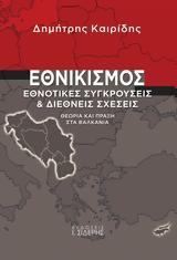 Εθνοτικές Συγκρούσεις, Διεθνείς Σχέσεις, Θεωρία, Πράξη, Βαλκάνια,ethnotikes sygkrouseis, diethneis scheseis, theoria, praxi, valkania