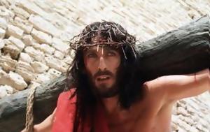 Ο Ιησούς, Ναζαρέτ, o iisous, nazaret