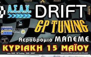 Κυπέλλου Drift, 2016, kypellou Drift, 2016