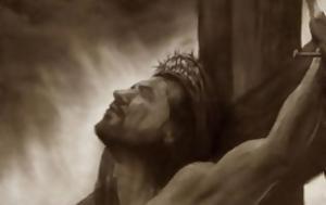 Πότε, Χριστός, pote, christos