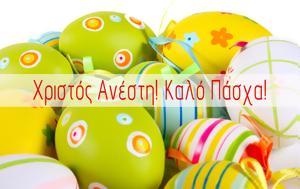 Χριστός Ανέστη Καλό Πάσχα, christos anesti kalo pascha