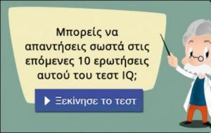 Τεστ ΐας, – Μάθε, test ΐas, – mathe