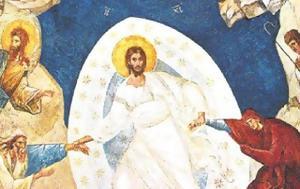 Χριστός, Χρόνια, christos, chronia